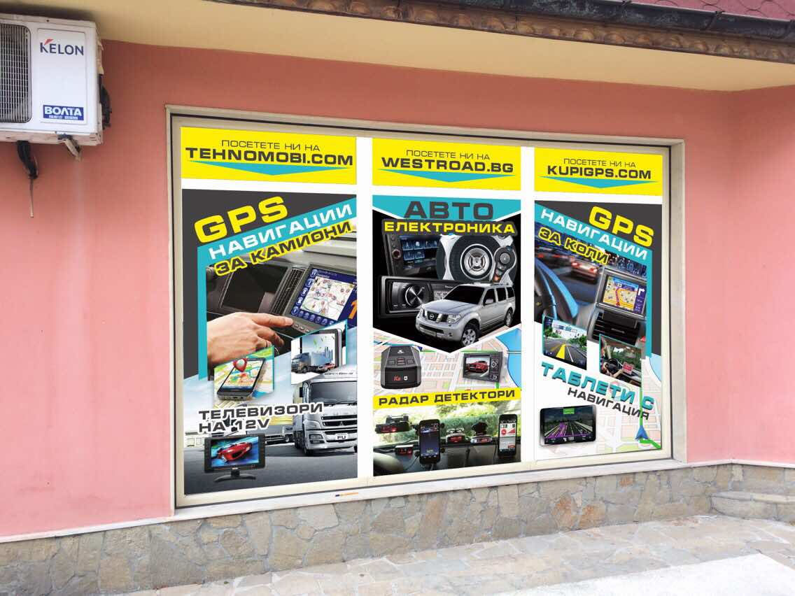 Нашите магазини